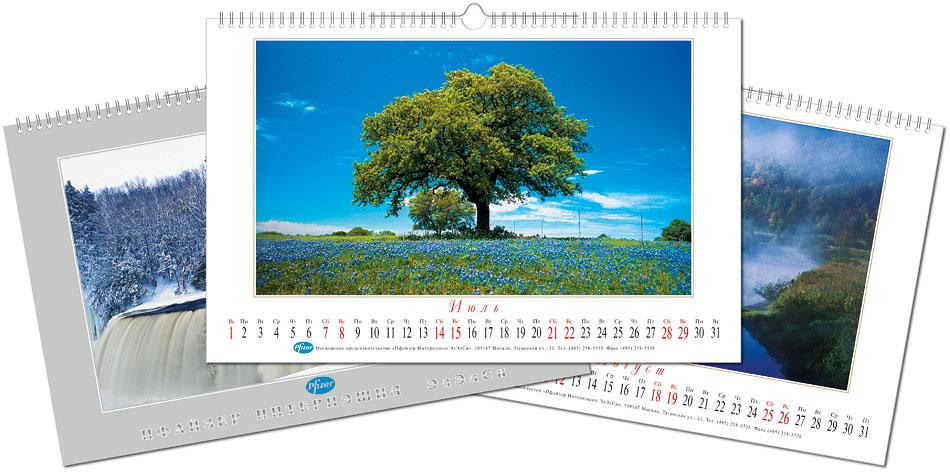 Календари настенные
